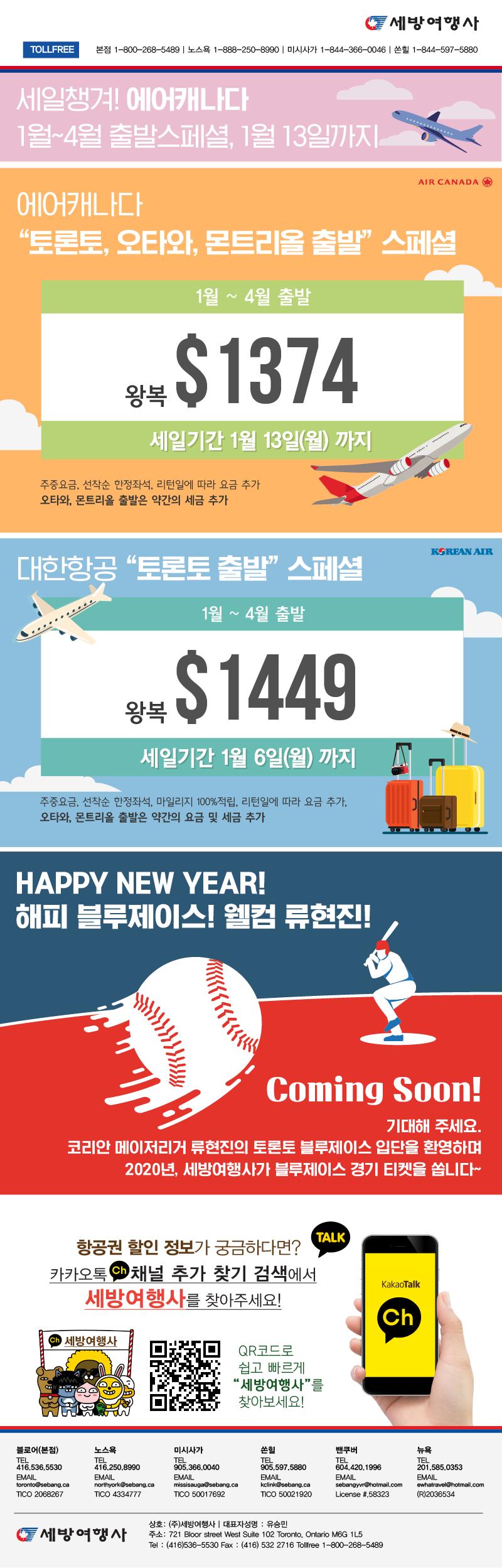 뉴스레터2020_0106수정최종.png